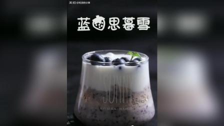 【蓝莓慕斯】分享: 蓝莓+香蕉+酸奶+即食麦片, 经常用眼