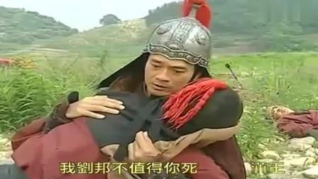 楚汉骄雄:刘邦逃亡,吕雉毅然救夫君,但刘邦前面说得话真不应该