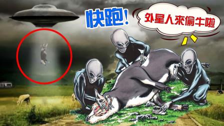 老烟斗鬼故事 2019:外星人屠牛事件,降临地球只为了偷牛?揭秘美国著名外星人事件!        5.8