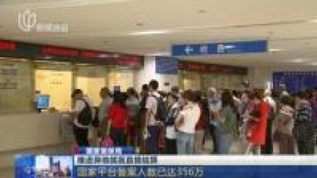 上海早晨 2019 国家医保局:推进异地就医直接结算,国家平台备案人数已达356万!