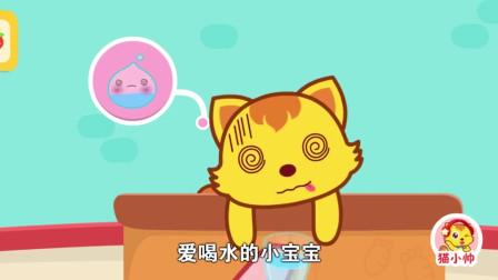 猫小帅儿歌:爱喝水的小宝宝