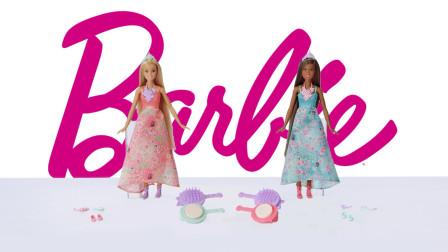 芭比之玩趣时刻  梦境奇遇记 色彩公主 英文版