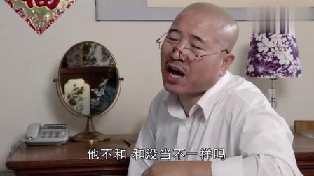 刘能小眼镜造型 萌你一脸血!