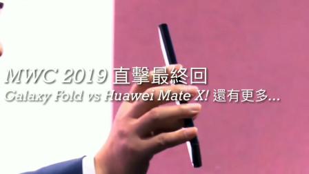 来自香港知名评测人现场讲解华为和三星这两部可折叠屏和他对这两部手机的看法