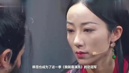 韩雪被曝在综艺节目中内定冠军,网友评价,称