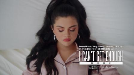賽琳娜與J巴 爾文助陣班比布朗可新單曲《I Can't Get Enough》中英字幕