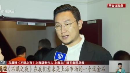 午间新闻连连看 2019 上海——《不眠之夜》票房屡破纪录  成为亚洲演艺中心新标杆