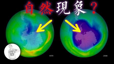 主流社会都认为臭氧层空洞主要是氟利昂造成的,事实真的是这样吗?
