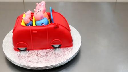 佩奇开着拉风的豪车带家人兜风,仔细一看原来是翻糖蛋糕!