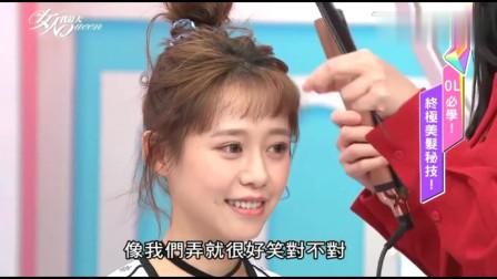 女人我最大:可爱包头+QQ刘海,瞬间青春无敌,吴依霖不愧是神手!