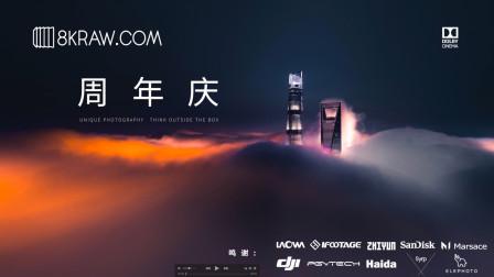 《8KRAW周年庆分享系列—李子韬-最好的北京》