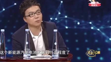 财经郎眼:教授讲述新能源汽车电池问题。
