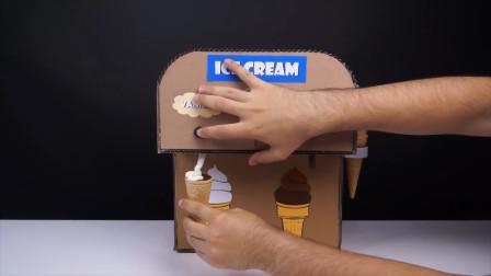 国外牛人小哥,用纸壳制作2种口味的冰淇淋机,口味随便换