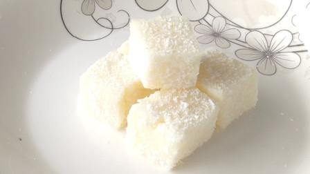 """不用烤箱的甜品:牛奶椰蓉小方糕,""""手残党""""也轻松完成噢!"""