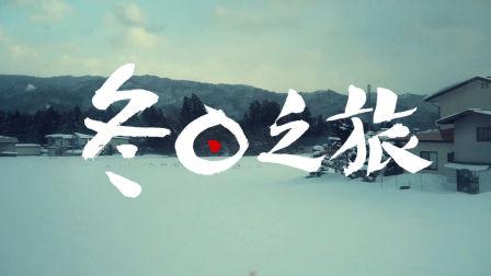 日本东北旅行合集《冬日之旅》