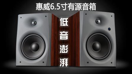 惠威D1090有源音箱评测:低频超强震撼,2000元价位里无对手