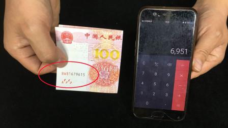魔术教学 为什么手机计算器能准确地预测出钞票号码?学会后骗朋友玩玩