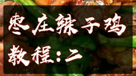 这样做的辣子鸡一定是你没吃过的!枣庄辣子鸡教程二来了!
