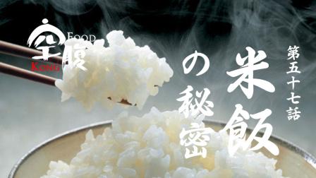 空腹 - 米饭特辑 煮出一碗人人称赞的绝味米饭需要几步骤?