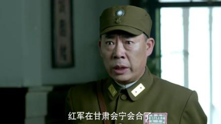 长征大会师:红军在甘肃会宁成功会师,国民党没能阻挡住