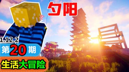 【XY小源 我的世界】1.12.2版生活大冒险 第2季 第20期 夕阳
