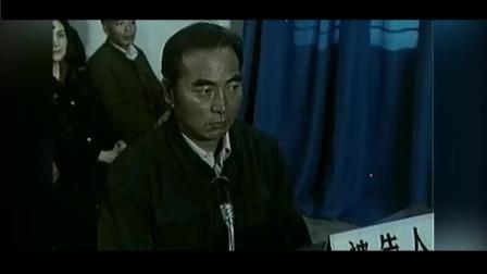 经典老电影《被控告的人》县委曾坤终于得到了应有的下场
