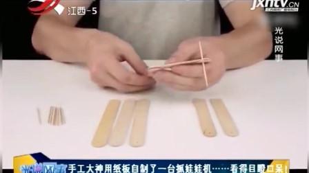 太酷炫了!手工大神用纸板自制了一台抓娃娃机