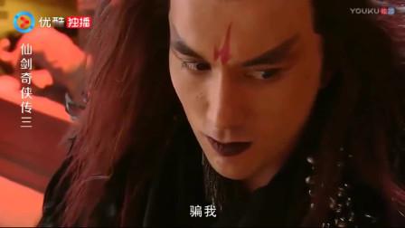 仙剑奇侠传三:景天终于念出咒语,一招打败魔尊重楼,真是经典啊