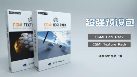 《CG速递》第一期 CGMI HDRI、Texture Pack发布