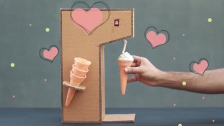 炎炎夏日,怎样制作一台全自动冰淇淋机,手工达人1分钟教会你