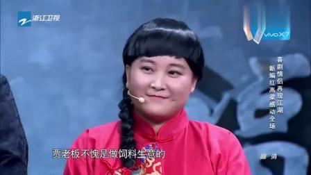 许君聪给闺女贾玲介绍对象,贾玲:我到他家不得喝西北风吗?