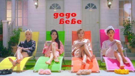 MAMAMOO《gogobebe》MV