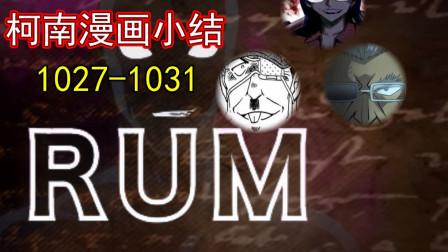 【麦说柯南】《名侦探柯南》漫画小结1027-1031