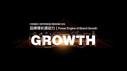 《品牌增长源动力》首届CMO论增长高峰论坛