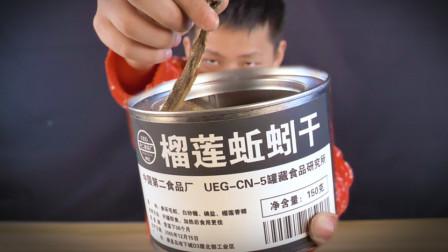 流浪地球里吃的榴莲蚯蚓干什么味道?感受地底的味道!