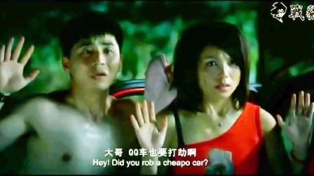 大半夜开个QQ车在森林里约会!被当野兽挨了一枪!
