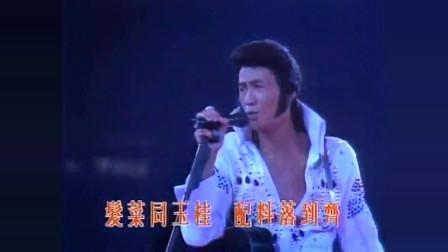 许冠杰模仿猫王,演唱《佛跳墙》,戴了一手的戒指,一脖子的丝巾