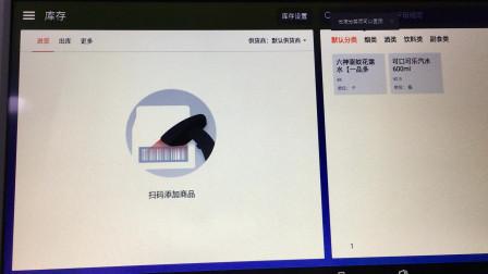 超市收银机如何管理库存  美团收银机是怎么操作 京玖科技