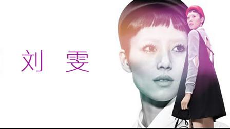 中国超模一姐刘雯2019秋冬国际时装周各大T台秀场精彩走秀大集合