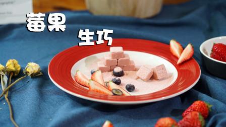 粉嫩嫩的莓果生巧,做起来超简单