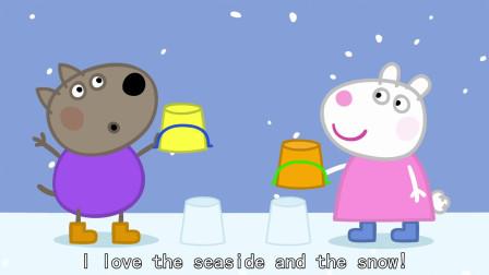 第3季 小猪佩奇动画片【英文字幕】S330 Sun, Sea and Snow