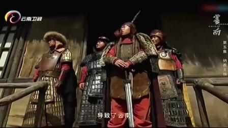 忽必烈在云南的分封,开启了云南700多年土司制度的延续!