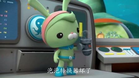 泡泡转换器坏了,没有了它,章鱼堡就没有方法正常发射了!