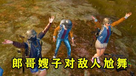 刺激战场:饺子嫂子郎哥三人玩木头人,这么沙雕的你们见过么?