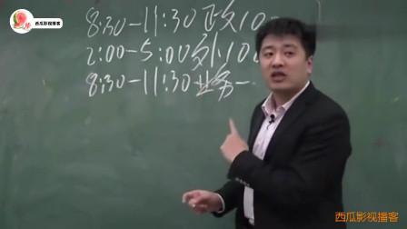 考研帝张雪峰靠这个视频彻底火了,有这样的老师何愁考不上大学