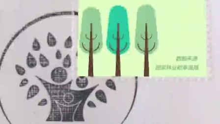 """中国首枚""""会动""""的植树节纪念邮票发行"""