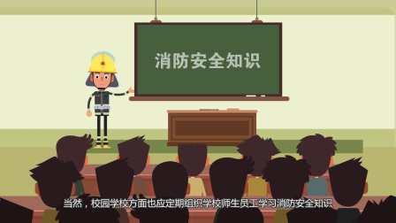 消防安全知识系列动画 - 校园篇