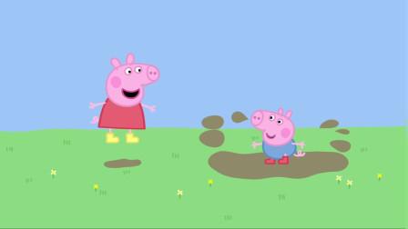 小猪佩奇全集:比一比,佩奇和乔治,谁才是跳泥坑高手