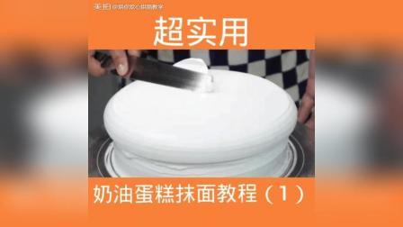 奶油蛋糕抹面手法 蛋糕抹面手法详解