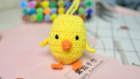素姐手作 100集 可爱小黄鸡鸡蛋袋毛线钩针编织教程